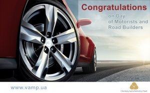 Сongratulations on day of motorists and road builders