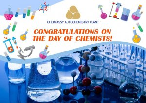 Congratulations on the day of chemists!!!